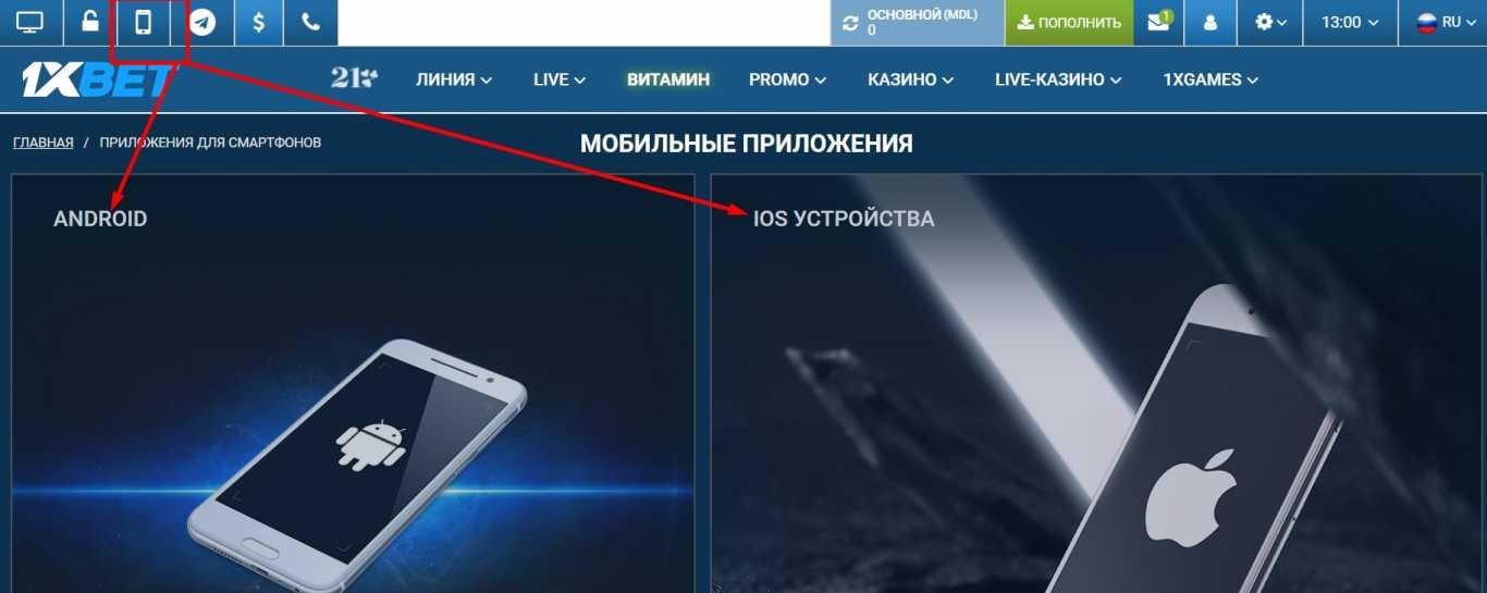 1xbet зеркало регистрация мобильная версия